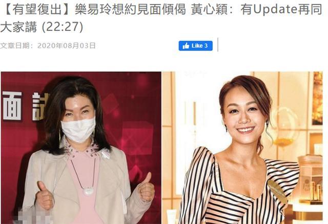 有望复出!TVB高层直言没想过放弃黄心颖,并大赞她性格很正面