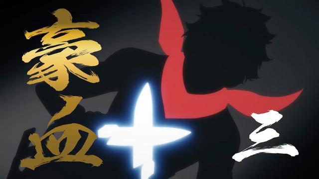 《食戟之灵》第五季开播,创真败北,深夜料理人登场,父亲归来