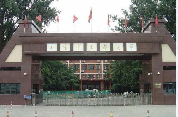 北京中医药大学 - A+医学百科