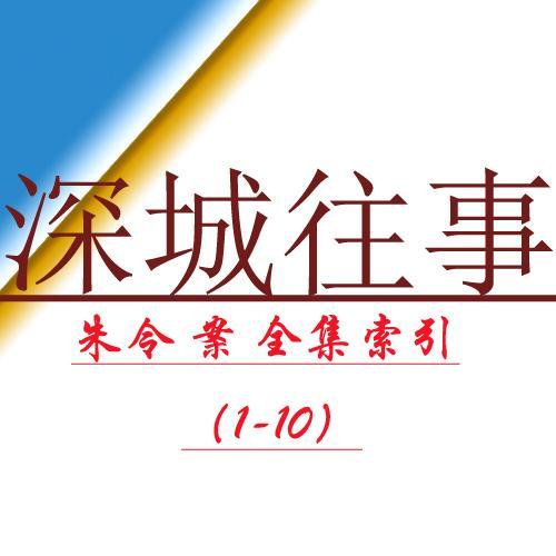 ...新近况现状消息照片 清华朱令中毒案孙维家庭背景_兵马俑在线