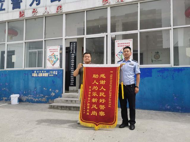 渭南高速交警扶危帮困换轮胎 受助司机感谢送锦旗