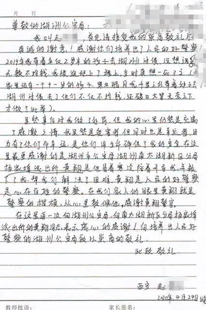 """【百名好民警 百个好故事】黄翔: 做百姓的""""小棉袄"""""""