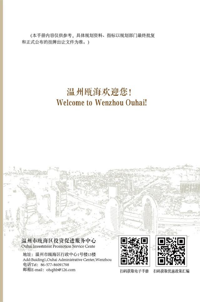 温州瓯海区投资促进服务中心副主任陈森若一行到访商会招商推介