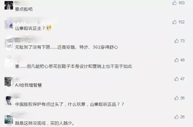山寨起诉正主?中国乔丹起诉亚马逊在售AJ侵权