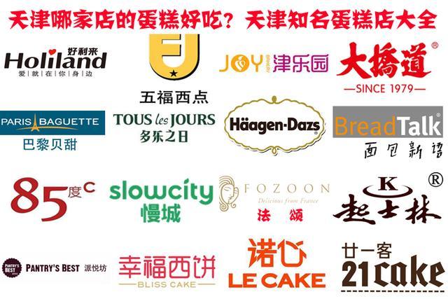 天津哪家店的蛋糕好吃?天津排名前十的蛋糕店!天津哪家蛋糕店好?