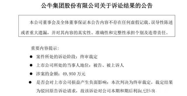 """索赔10亿元,中国最贵专利案,""""公牛""""侵权案终于尘埃落定"""