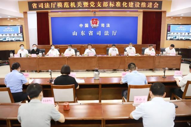 省司法厅召开模范机关暨党支部标准化建设推进会
