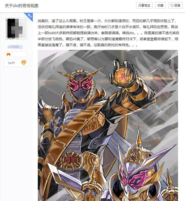 假面骑士Zi-O 东映这波操作玩坏了崇皇表 东京映像 ACG资讯 第1张