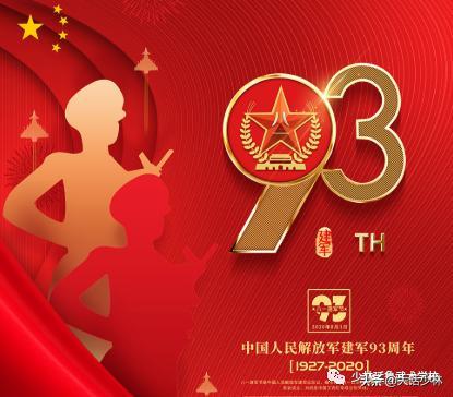 八一建军节   庆祝中国人民解放军建军93周年!向中国军人致敬