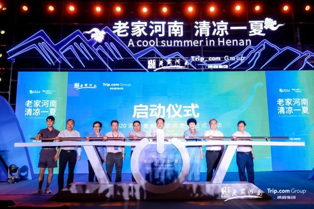 2020河南暑期文旅消费季暨康养旅游联盟成立仪式在西峡盛大开启