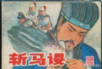 三国诸葛亮斩马谡