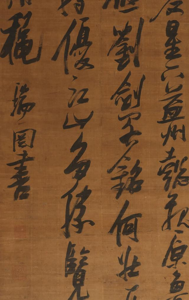 北京荣宝2020春拍 | 荣宝斋藏 张瑞图《捧节下瀛洲诗》