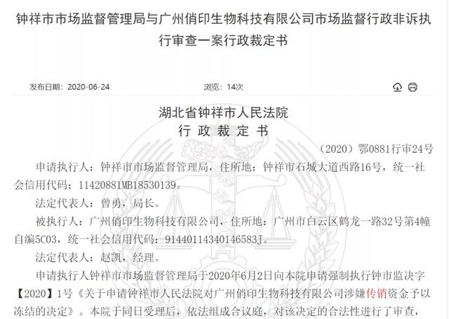 微商致青春運營公司賬戶遭湖北法院凍結 因涉嫌傳銷