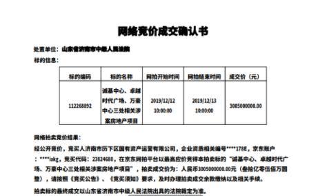 济南诚基中心等三处房产再拍,历下控股30.05亿元接手