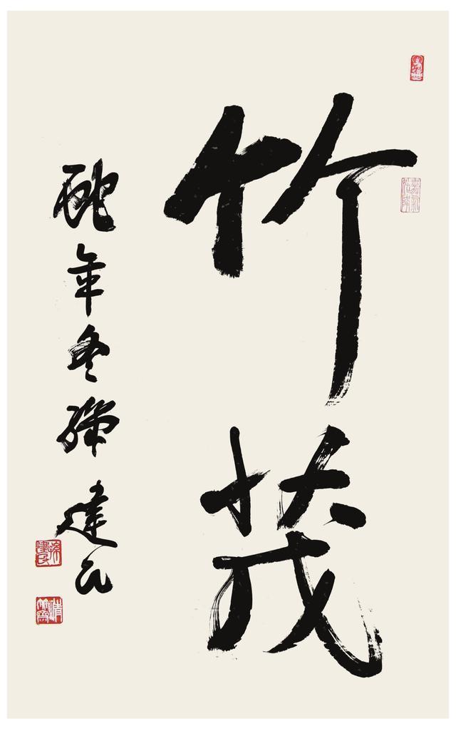 墨香两申城 书道行京都——孙建民书法欣赏