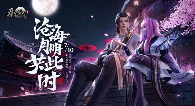 腾讯发布《秦时明月》超40款新游,B站将上线16部新动画