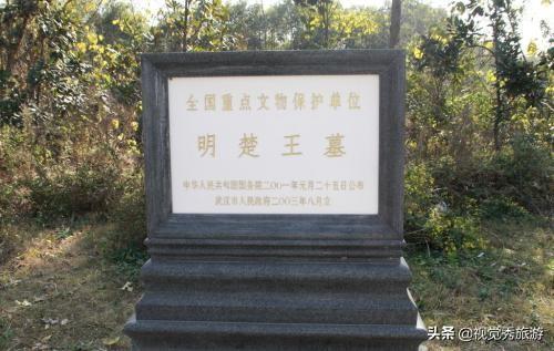 明初至明末楚王八代共九王茔园,湖北省武汉明楚王墓