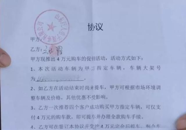 山東巨人電子商務有限公司涉嫌傳銷被新泰市監局罰沒331萬元