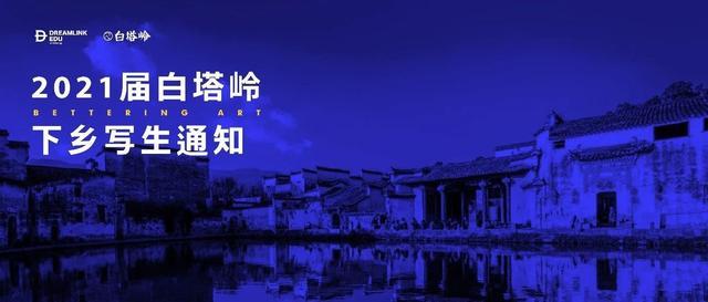 安徽宏村写生基地