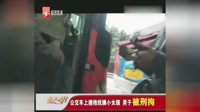 公交车上搂抱抚摸小女孩,男子被刑拘