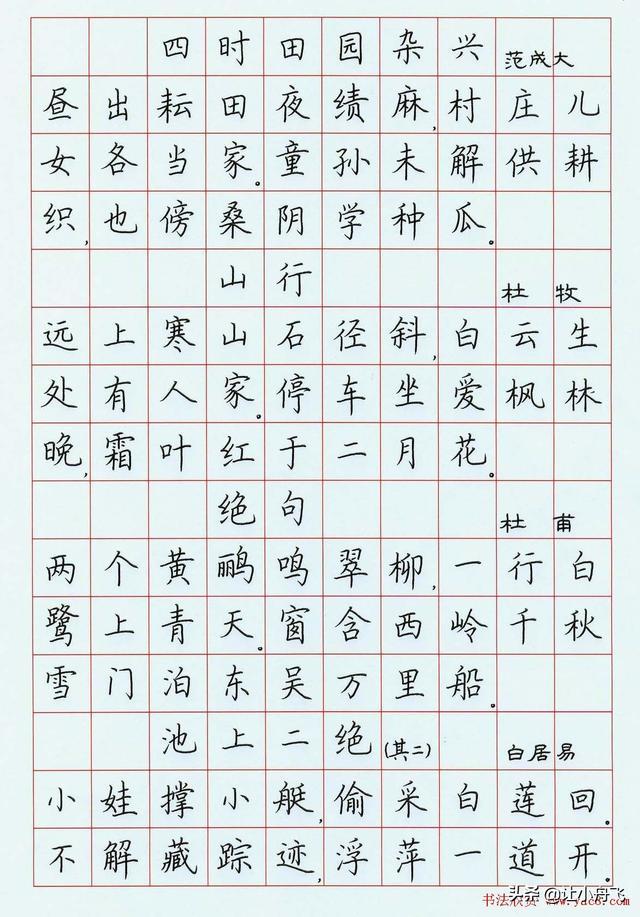 古诗江南硬笔书法作品