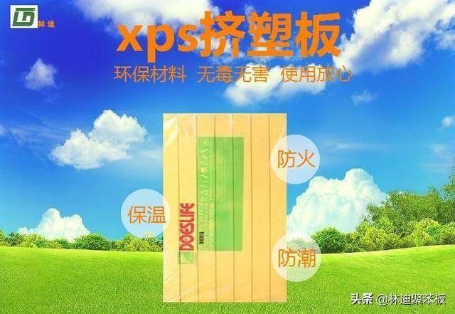 【XPS挤塑板,屋面挤塑板,保温板,湖北厂家直销... - 搜好货网