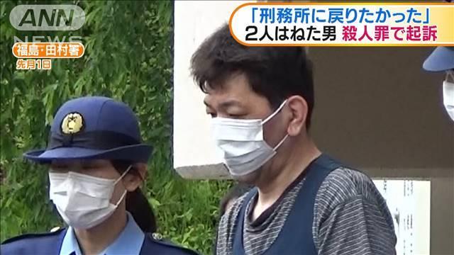 日本囚犯获释2天后,偷卡车故意碾死俩老年清洁工,只盼重返监狱