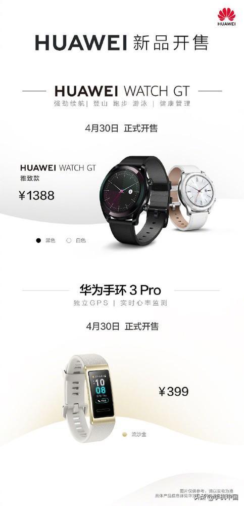華為智能手表watch3