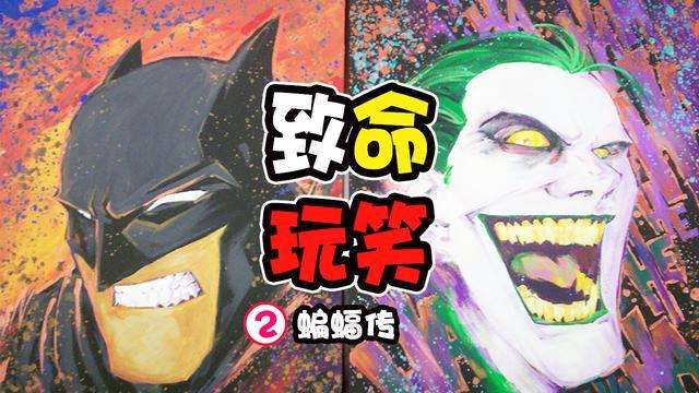 相爱相杀的蝙蝠侠与小丑,原来他们并不了解彼此