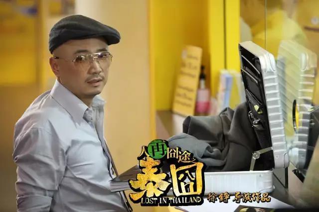 """徐峥新片,最走心的""""囧""""系列!"""