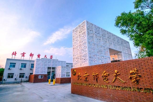不一样的大学,北京邮电大学