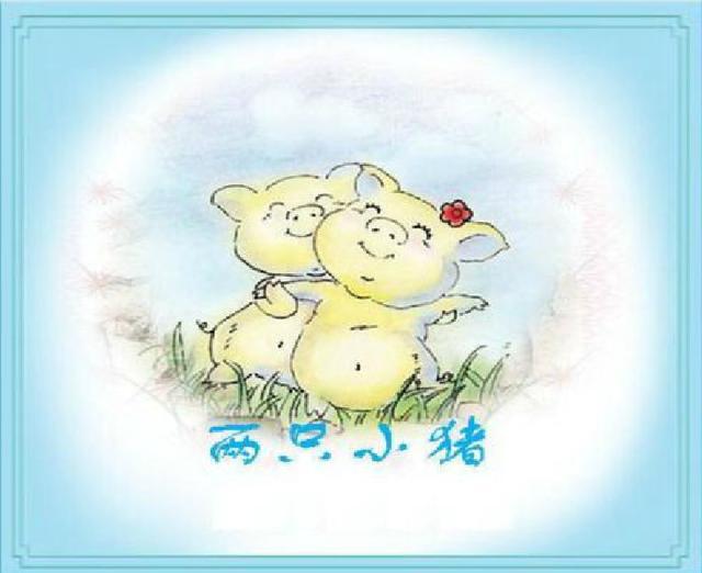 两只小猪的爱-顾俊毅_歌单_九酷音乐