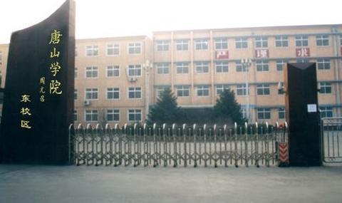 河北省唐山市高校之(31)——唐山学院