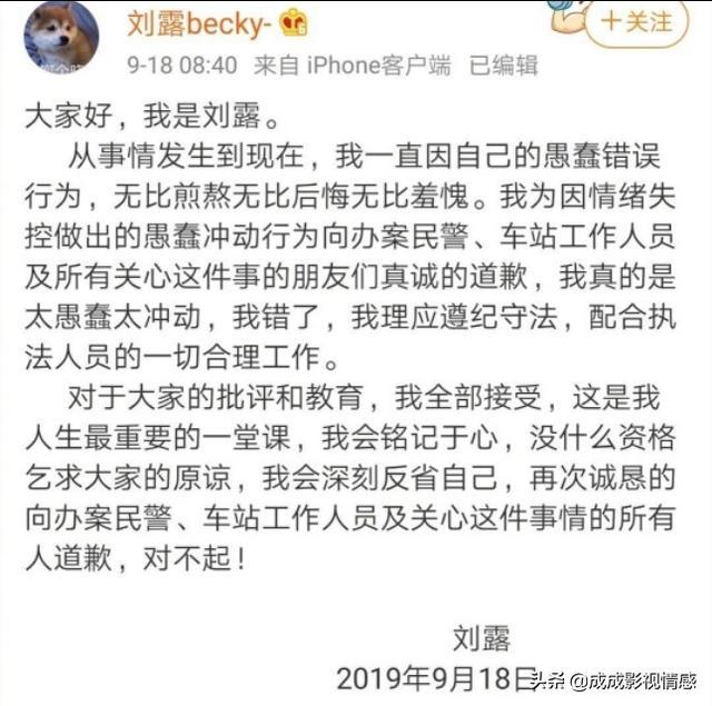 20岁女星刘露大闹火车站后续,长文道歉不求原谅?疑已被芒果解约