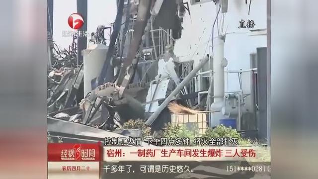 山东一制药厂突发事故,造成10名工作人员死亡,12名救援人员呛伤