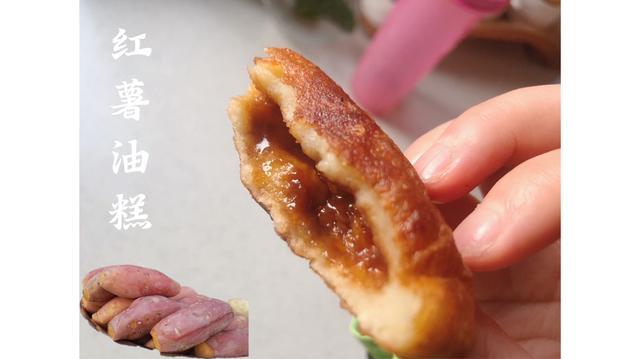 红薯油糕烫面和面技巧