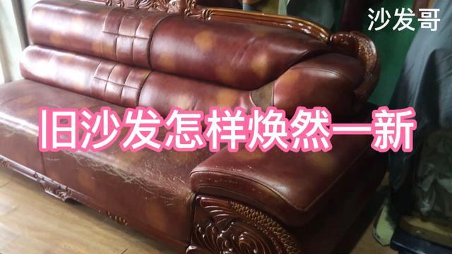 旧沙发翻新详解图