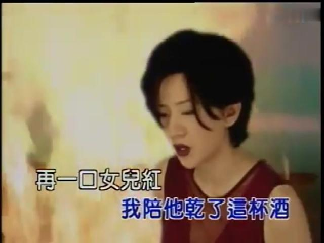 梅艳芳经典国语《女儿红》