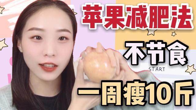 苹果这样吃轻松变瘦,不用运动不用节食养成易瘦体质,一周瘦10斤