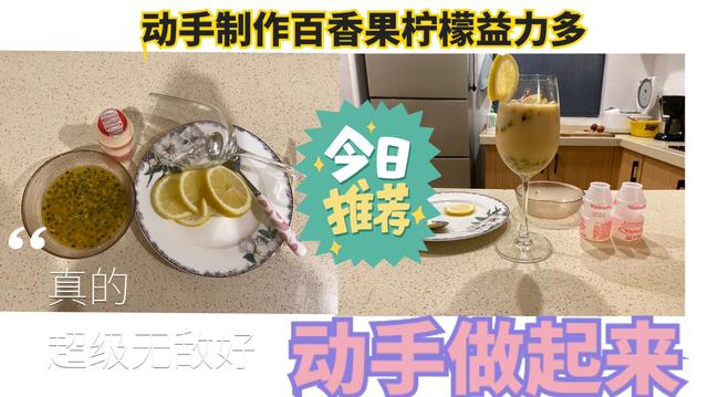 【自制百香果蜂蜜益力多】饭后来一杯,解腻又健康... -bilibili