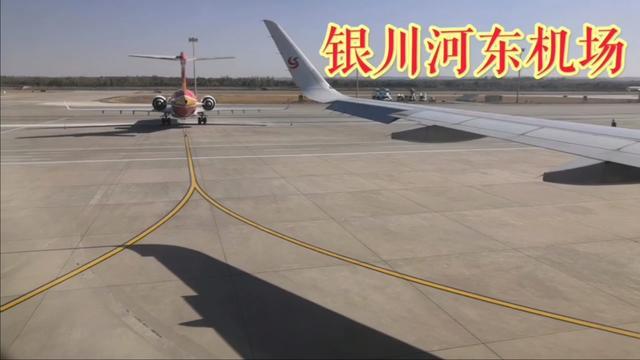 银川河东机场降落
