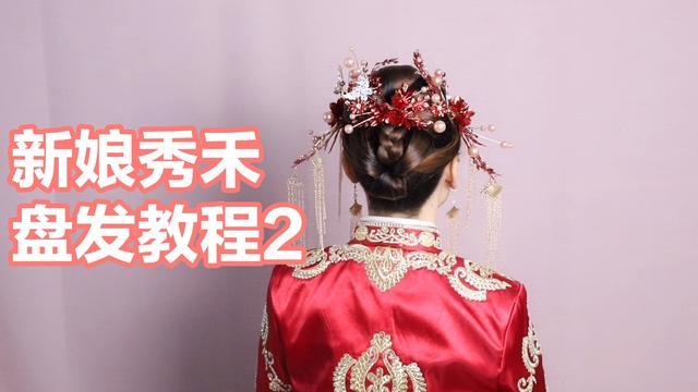带刘海的秀禾新娘发型