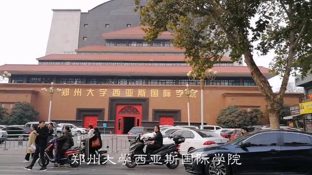 今天探访西亚斯学院,号称郑州格调最高的学校,小何感慨上学真好