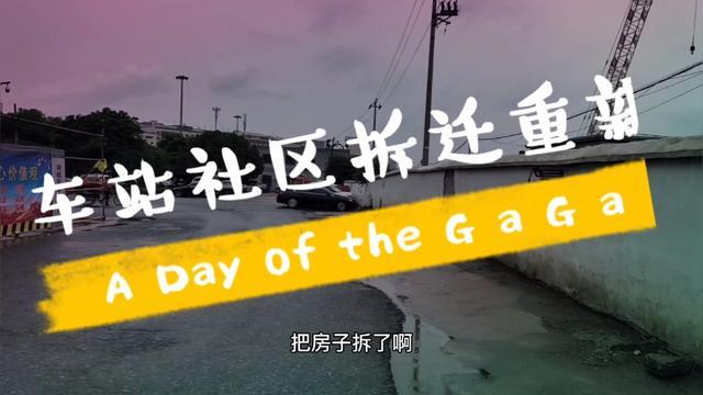 义乌火车站地图全图