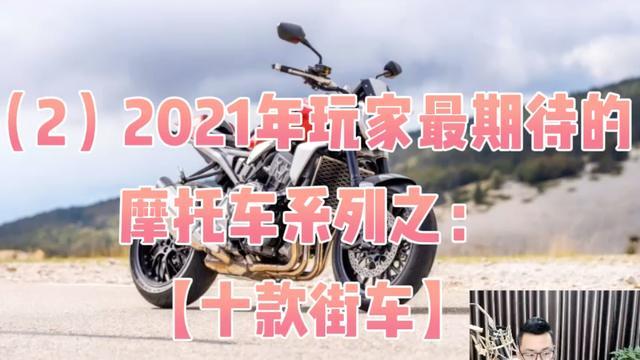(2)2021年玩家最期待的摩托车系列之:【十款街车】