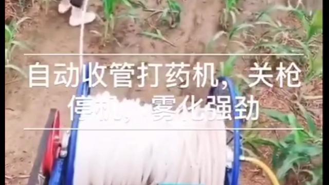 电动遥控喷雾器/自动收管打药机】视频介绍 - 中国供应商