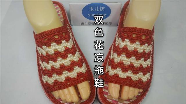 钩针编织轻便舒适的拖鞋,织法简单,仿一双送妈妈吧!