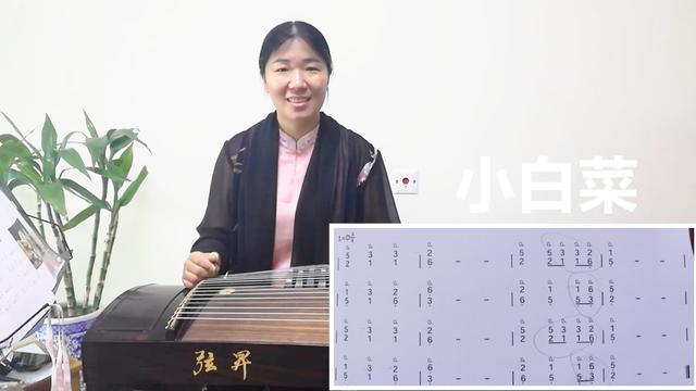 小白菜 古筝曲谱 周望《古筝教学考级演奏教程》四级(... _月沙网