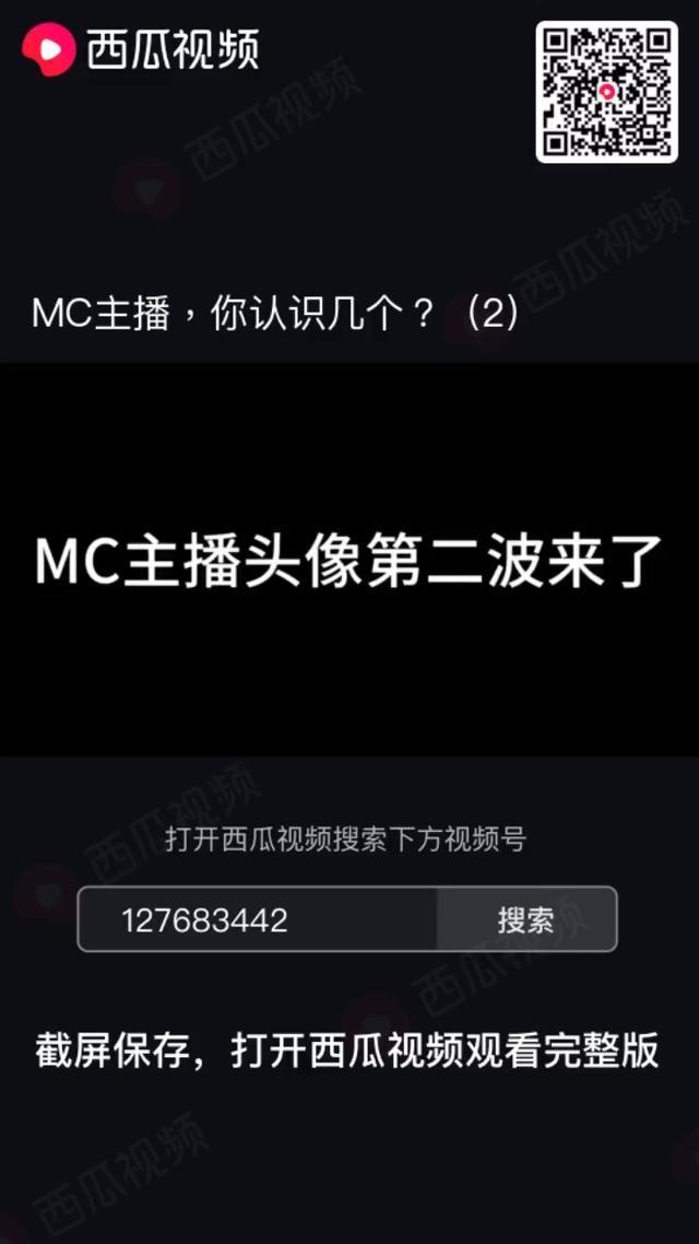 我的世界:你心中MC第一主播是谁?最后1位有400万粉丝!却弃坑了