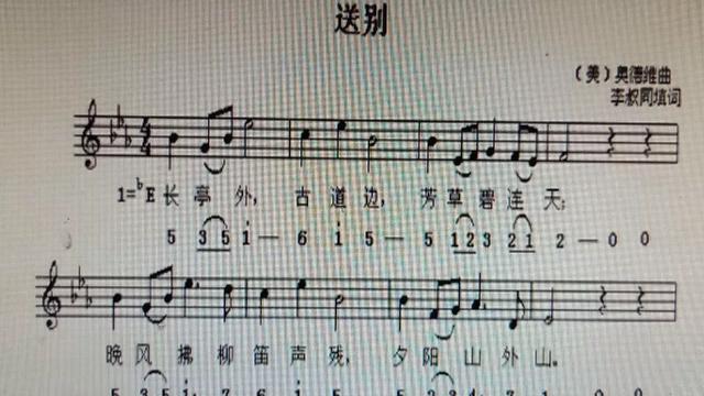 送别 c调钢琴谱演奏版 五线谱简谱